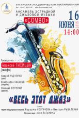 Ансамбль эстрадной и джазовой музыки «СОМВО» «Весь этот джаз»