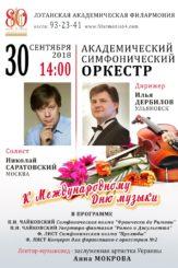 До Міжнародного дня музики