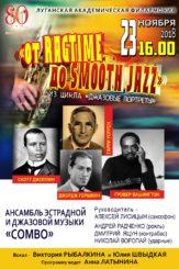Концерт ансамблю естрадної і джазової музики «Combo»