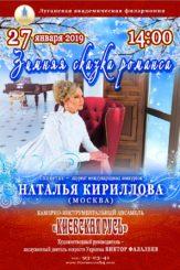 Зимова казка романсу