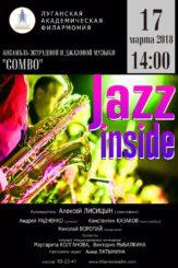 Jazz inside /Джаз внутри/