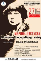 Марина Цветаева. Женщина, породившая эпоху