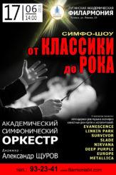 Симфо-шоу «От классики до рока»