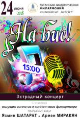 Эстрадный концерт «На бис»