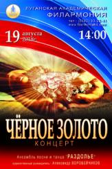 Концерт «Черное золото»