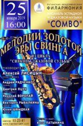 Мелодии золотой эры свинга