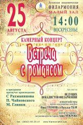 Камерный концерт «Встреча с романсом»