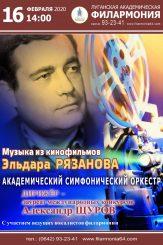 Музыка из кинофильмов Эльдара Рязанова