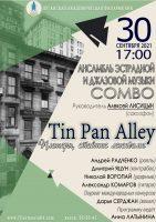 Концерт ансамбля «COMBO»
